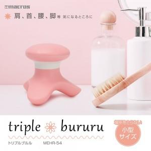 triple_bururu1