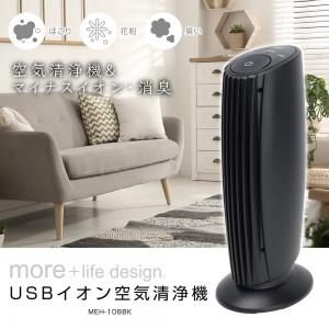 usb_ion_air_purifier_bk1