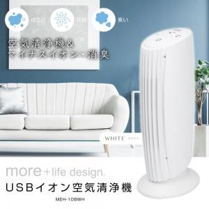 usb_ion_air_purifier_wh1