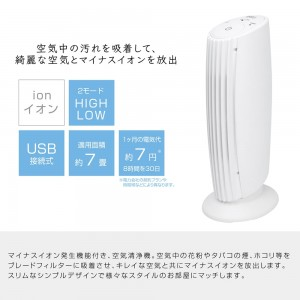 usb_ion_air_purifier_wh2