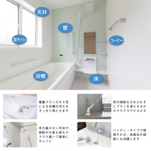 electric_bath_cleaner_brush3