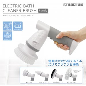 electric_bath_cleaner_brush_handy1