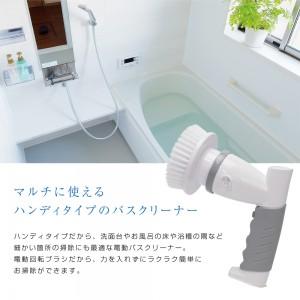 electric_bath_cleaner_brush_handy2