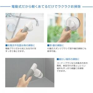electric_bath_cleaner_brush_handy3