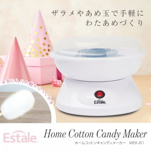 home_cotton_candy_maker1