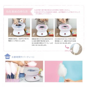 home_cotton_candy_maker4