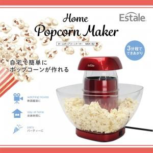 home_popcorn_maker1