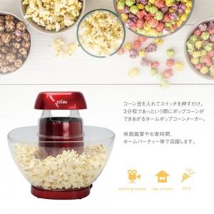home_popcorn_maker2