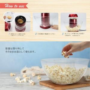 home_popcorn_maker3