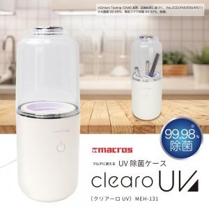 uv_sterilization_case_clearo_uv_1