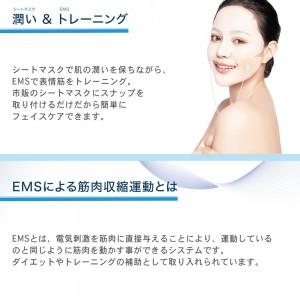 ems_eleface_sheet_mask2