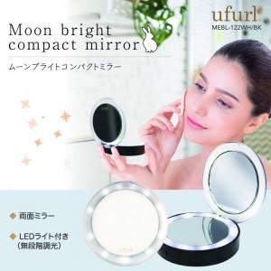 moon_bright_compact_mirror1