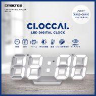 LEDデジタル時計 クロッカル
