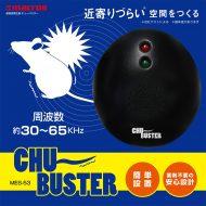 超音波発生器 チューバスター